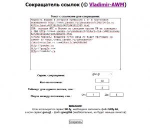 Фото главного окна сокращателя ссылок, регистрации редиректов