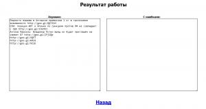 Фото окна с результатами сокращения, зарегистрированными редиректами