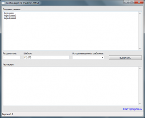 УниКонверт — бесплатный универсальный конвертер списка аккаунтов