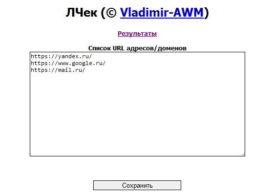 ЛЧек — массовый многопоточный PHP чекер ответа от сервера (HTTP кода)