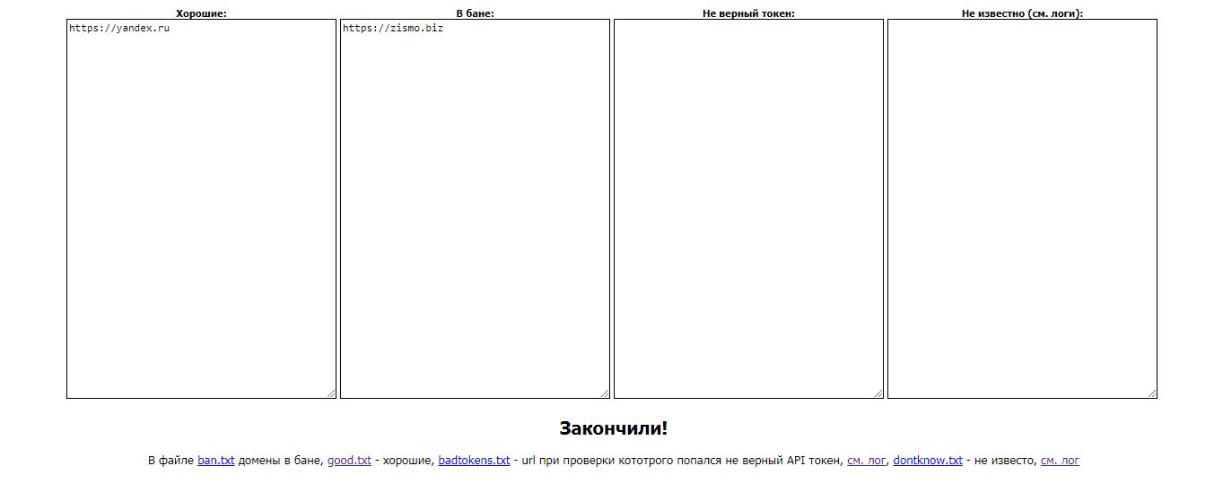 Массовая проверка ссылок на бан в ВК - серверный PHP скрипт